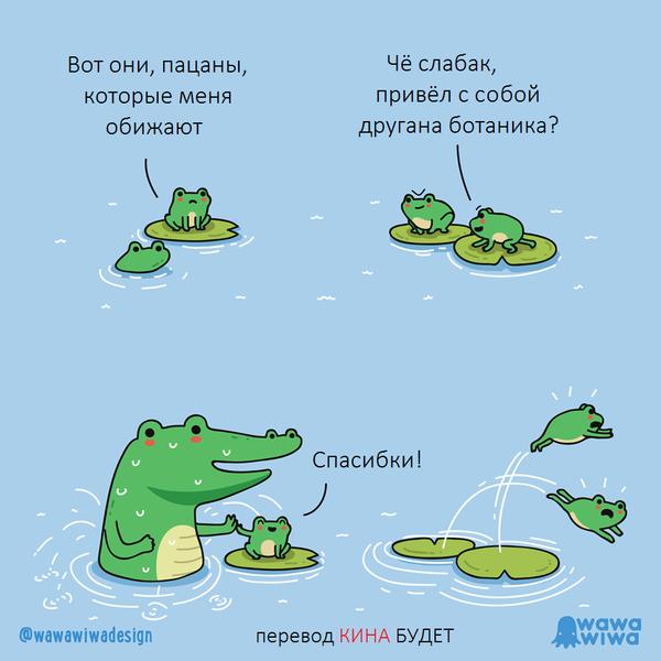 Комиксы Wawawiwa