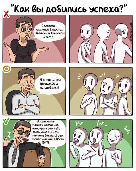 Комиксы Pros_cos