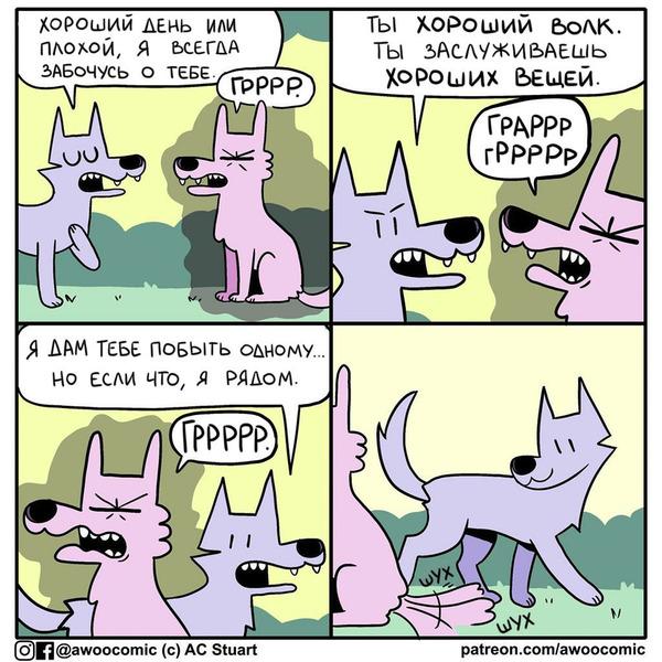 Awoocomic Комиксы