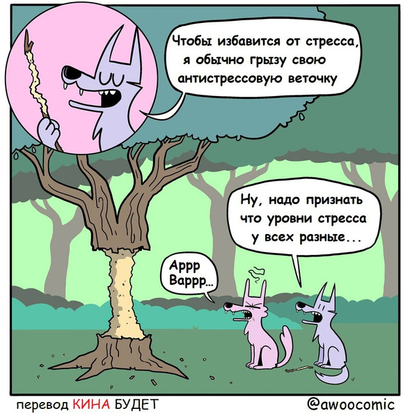 комиксы Awoocomic