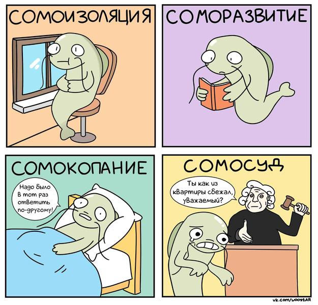 комиксы Woostar