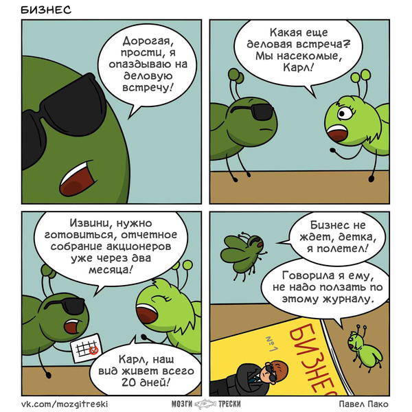 Мозги трески Комиксы