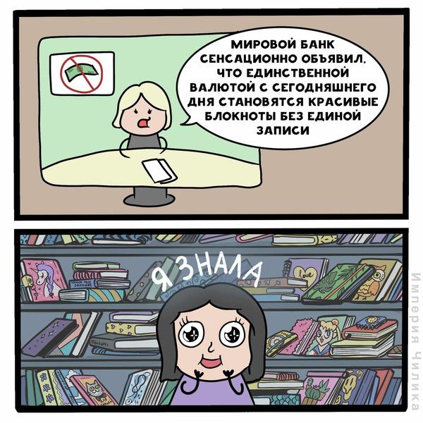 комиксы Чилик