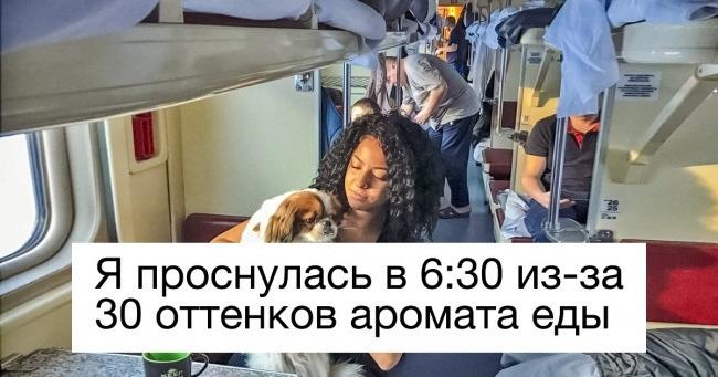 Иностранцы путешествуют в плацкарте РЖД