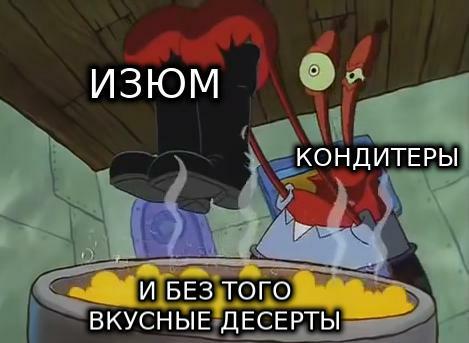 мемасы