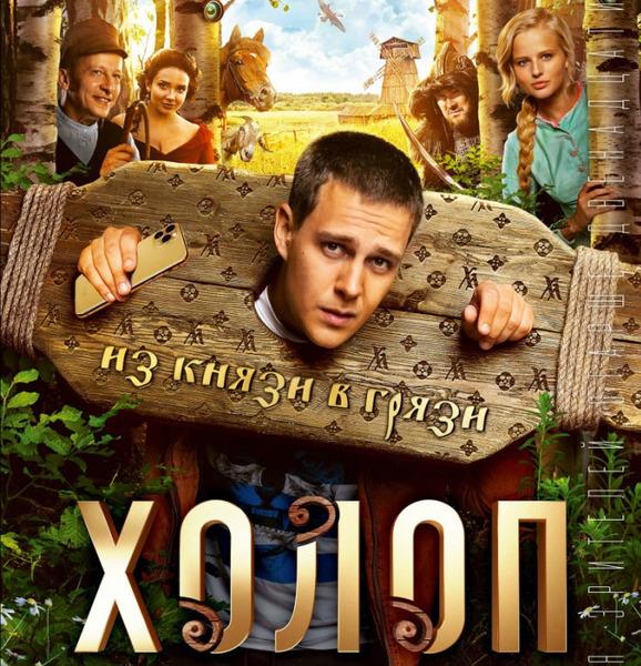 Постер фильма Холоп
