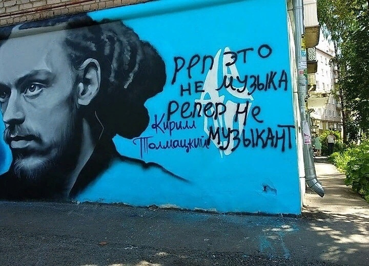 Неизвестные испортили граффити с Децлом в Ижевске