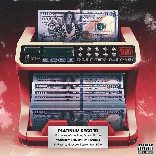 Сингл KIZARU - Money Long достиг платинового статуса в России