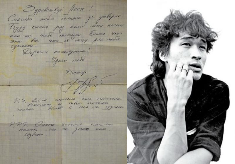Письмо Виктора Цоя поклоннице