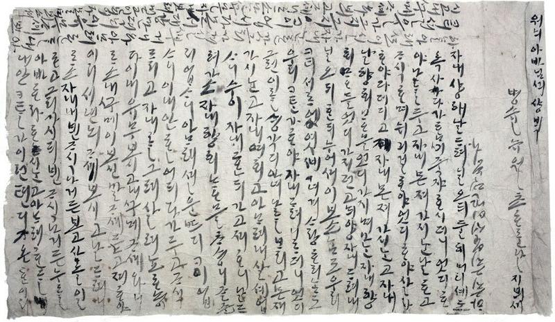 Любовное письмо XVI века