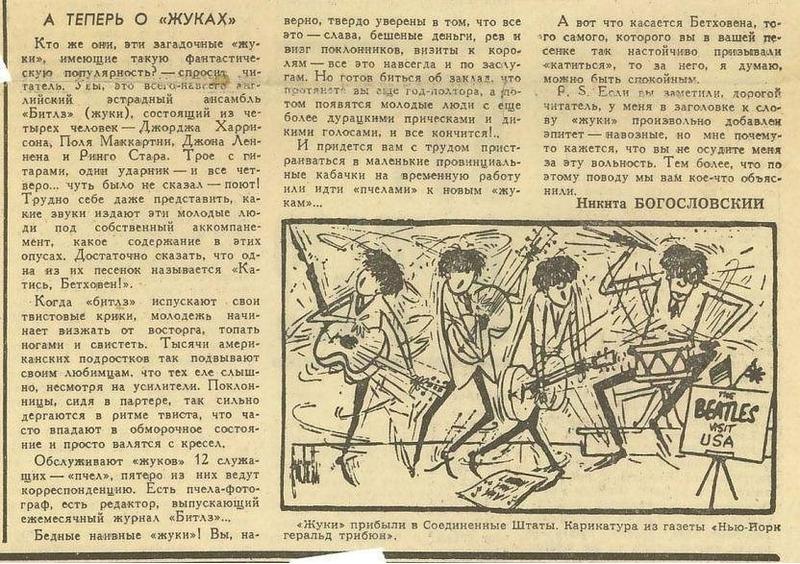 Битломания в СССР