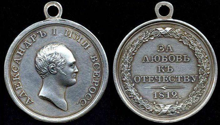 Медаль «За любовь к Отечеству»