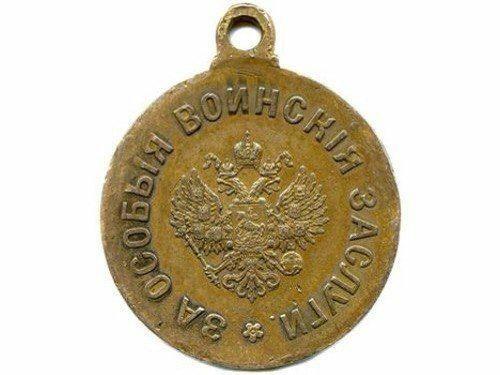 Медаль За особые воинские заслуги