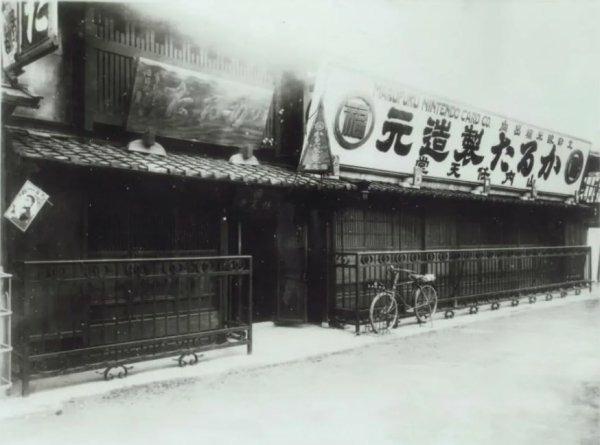 Первый офис компании Nintendo. Киото, Япония, 1889 год