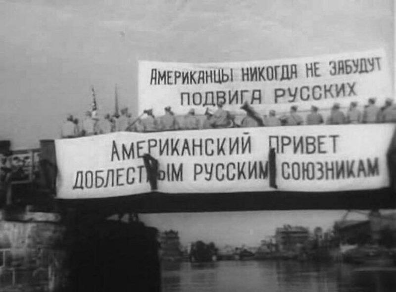Встреча союзников по Антигитлеровской коалиции на реке Эльба. Германия, 1945 год.