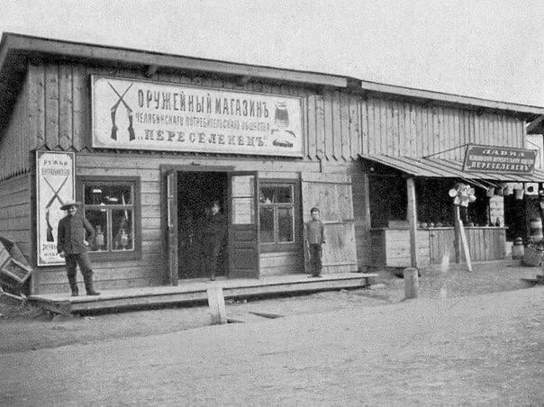 оружейный магазин в дореволюционном Челябинске