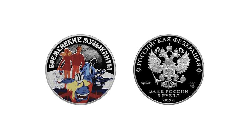 Центробанк выпустил монету «Бременские музыканты»