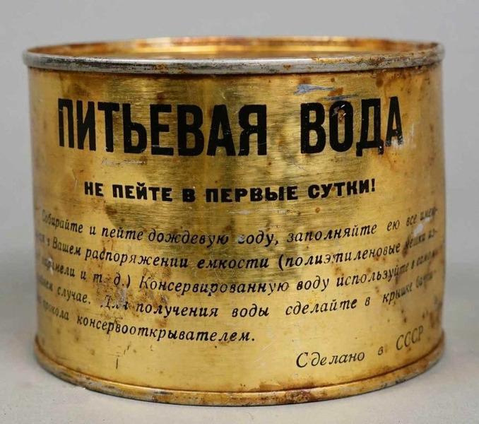 Консервированная питьевая вода в СССР